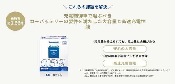 파나소닉 Panasonic caos 블루 배터리