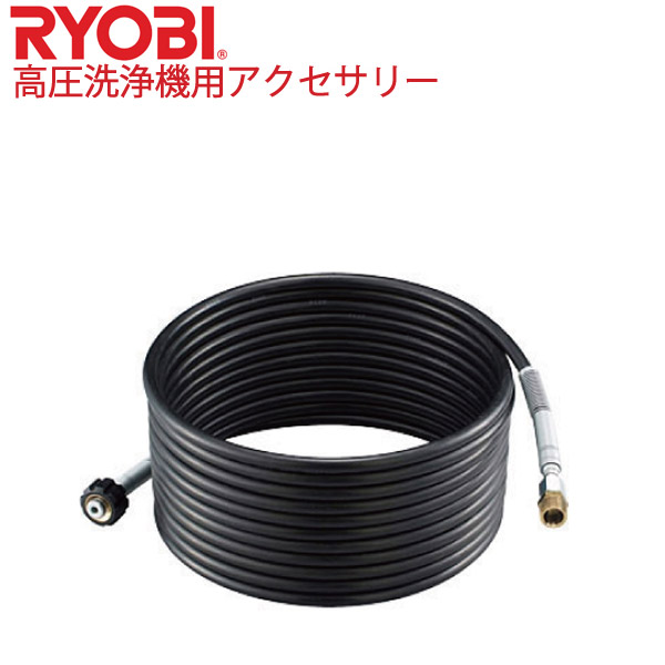 RYOBI高圧洗浄機用延長高圧ホース・プロ仕様10M【軟らかく潰れにくい】リョービ