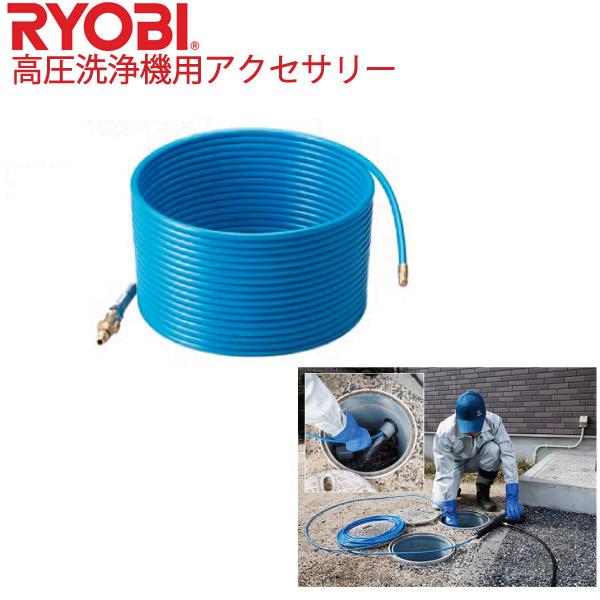 RYOBI高圧洗浄機用パイプクリーニングキット・プロ仕様・ホース15M【3個のノズルから高圧水を噴射】リョービ