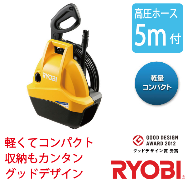 RYOBI高圧洗浄機AJP-1310/高圧ホース5m【持ち運びやすく収納性を考慮した洗浄機の新しい形】最大許容圧力9.0MPa/リョービ