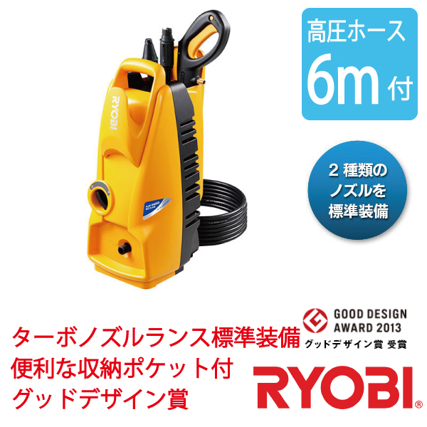 RYOBI高圧洗浄機AJP-1420A/高圧ホース6m【2種類のノズル、ソフトタイプの高圧ホースが標準装備のミドル機】最大許容圧力10.0MPa/リョービ