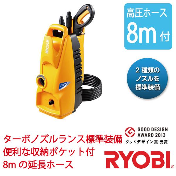 RYOBI高圧洗浄機AJP-1420ASP/高圧ホース6m+8m【延長高圧ホース8m付のスペシャルセット】最大許容圧力10.0MPa/リョービ