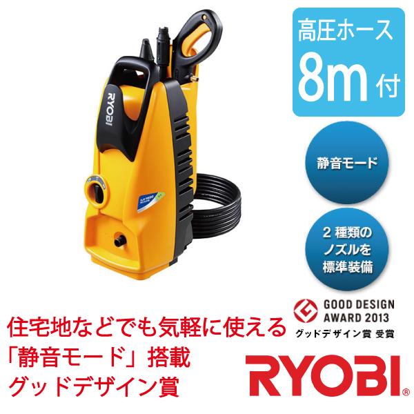 RYOBI高圧洗浄機AJP-1520ASP/高圧ホース6m+8m【静音モード付搭載・延長高圧ホース8m付のスペシャルセット】最大許容圧力10.0MPa/リョービ