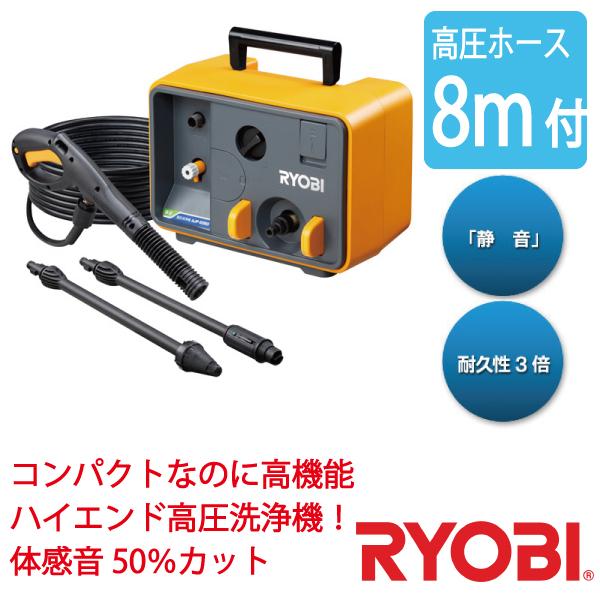 RYOBI高圧洗浄機AJP-2050(60Hz)/高圧ホース8m【静かで、コンパクトボディのハイエンドモデル】最大許容圧力11.0MPa/リョービ