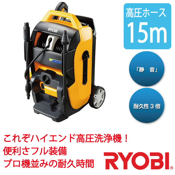 RYOBI高圧洗浄機AJP-2100GQ(50Hz)/高圧ホース15m【「静かでタフ」体感音を50%カットした静音モデル】最大許容圧力11.0MPa/リョービ