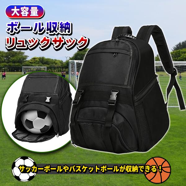激安販売 ボール収納 リュック 大容量 40L ラッピング無料 子供用 サッカー バスケ リュックサック ボール バッグ 完売 ジュニア デイパック バレーボール キッズ