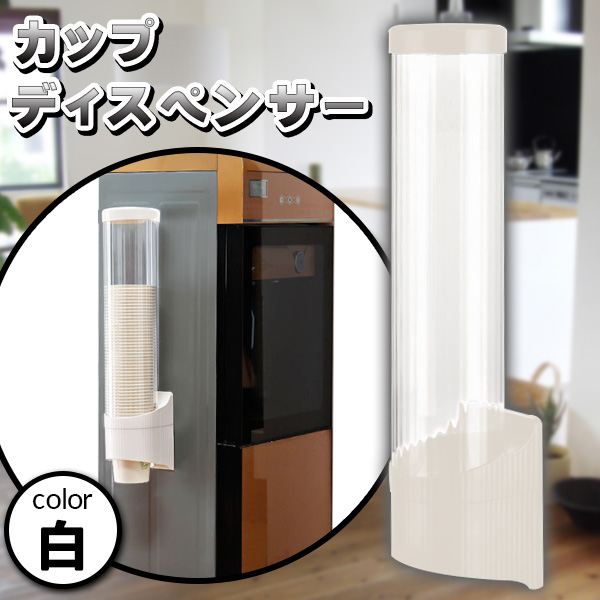 激安販売 カップ ディスペンサー 使い捨て 紙コップ 安心の実績 日本最大級の品揃え 高価 買取 強化中 プラスチックコップ ホルダー ブラック 大容量 ホワイト 5オンス 7オンス 3オンス