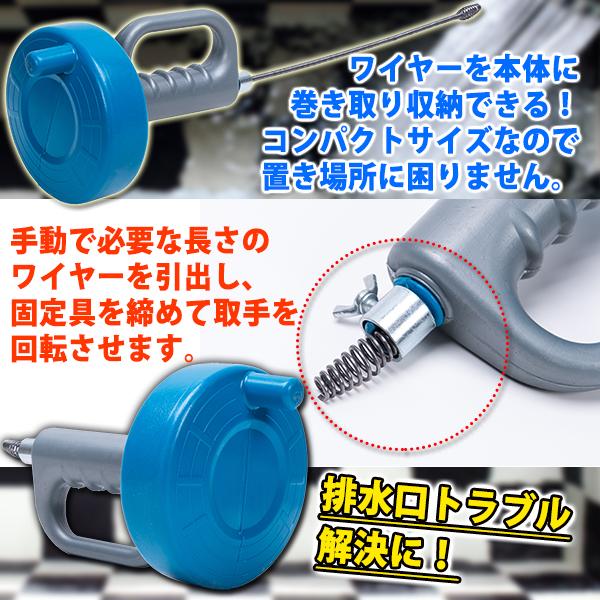 つまり 排水 ワイヤー 管