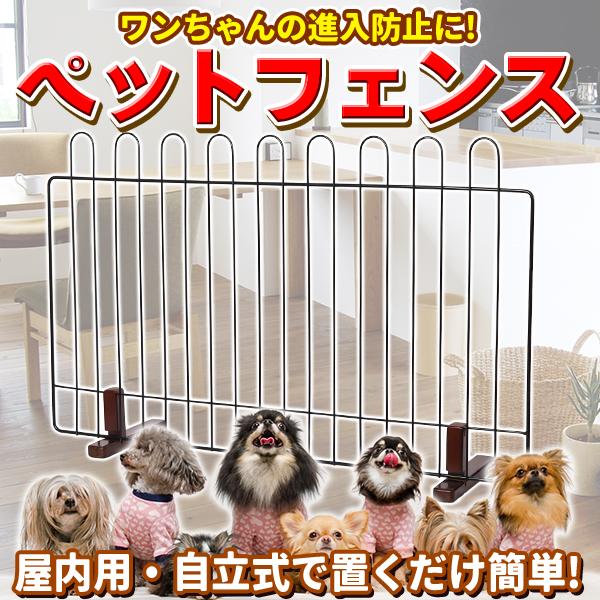 【エントリーでポイント10倍】ペットゲート ペットフェンス 屋内用 柵 防止柵 自立式 天然木 ペットゲイト 小型犬 ワンちゃん