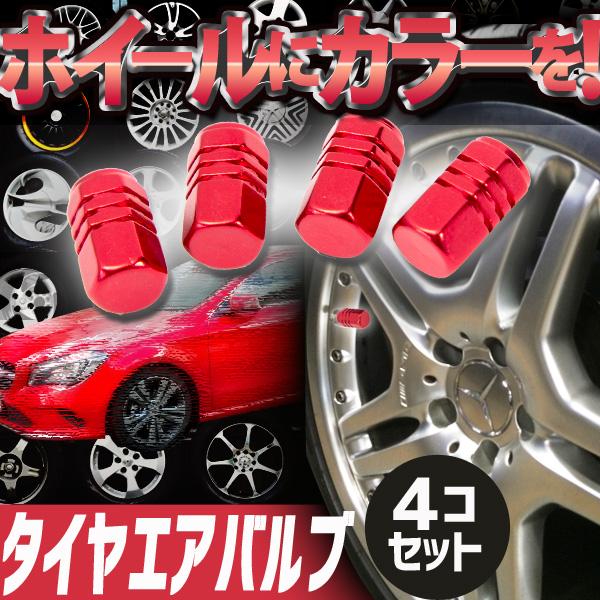 【送料無料】タイヤ エア バルブ 4個セット キャップ レッド 赤 車 バイク ドレスアップ パーツ