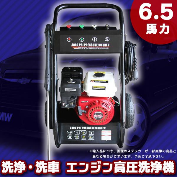 【送料無料】 洗浄 洗車 163cc ガソリン エンジン 高圧 洗浄機 6.5馬力 5.5馬力以上 ノイズチップカプラー付 除染・汚れ落とし プロ仕様 【カー用品】