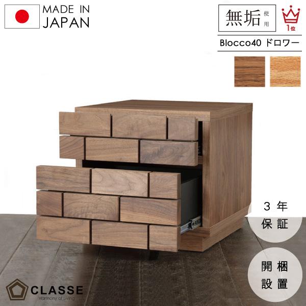 期間限定ポイント10倍 チェスト ドロワー 40cm 木製 無垢 ウォールナット他 日本製 3年保証 開梱設置 ブロックパターン ブロッコ 収納 サイドチェスト