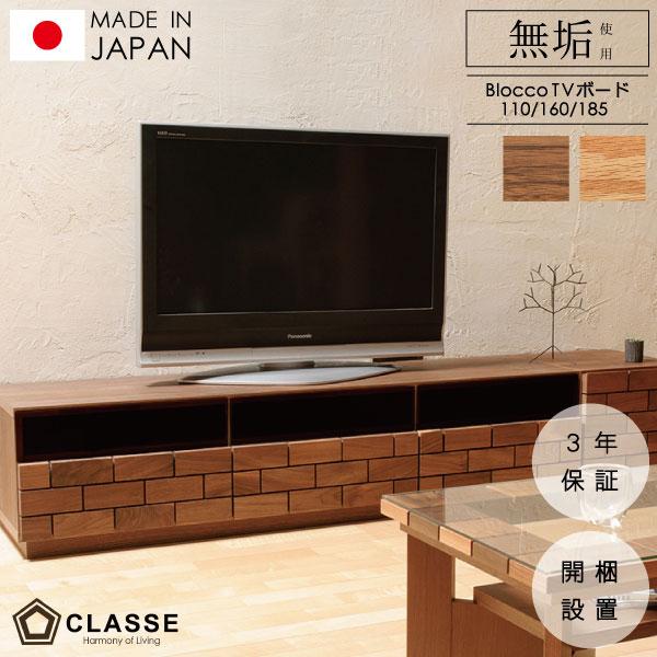 完成品 期間限定ポイント10倍 テレビボード テレビ台 185cm ウォールナット テレビスタンド 160cm 無垢 3年保証 ウォールナット他 日本製 ブロッコ 木製 110cm 開梱設置