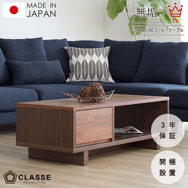 ウォールナット コーヒーテーブル 日本製 クレスポ 開梱設置 100 3年保証 クラッセ 期間限定ポイント10倍 リビングテーブル ウォールナット