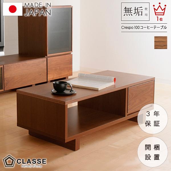 期間限定ポイント10倍 リビングテーブル コーヒーテーブル ウォールナット 日本製 3年保証 開梱設置 100 クラッセ【クレスポ】