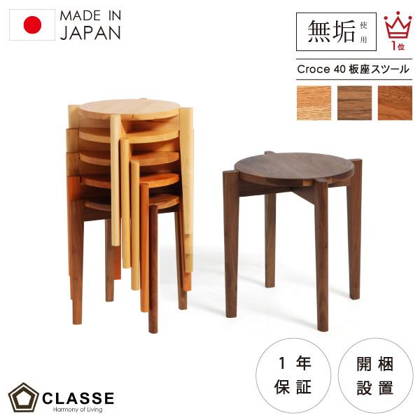 クラッセ 板座 収納 木製 リビング スツール 40cm 無垢 完成品 ウォールナット クローチェ 日本製 椅子 期間限定ポイント10倍 開梱設置 スタッキング 1年保証
