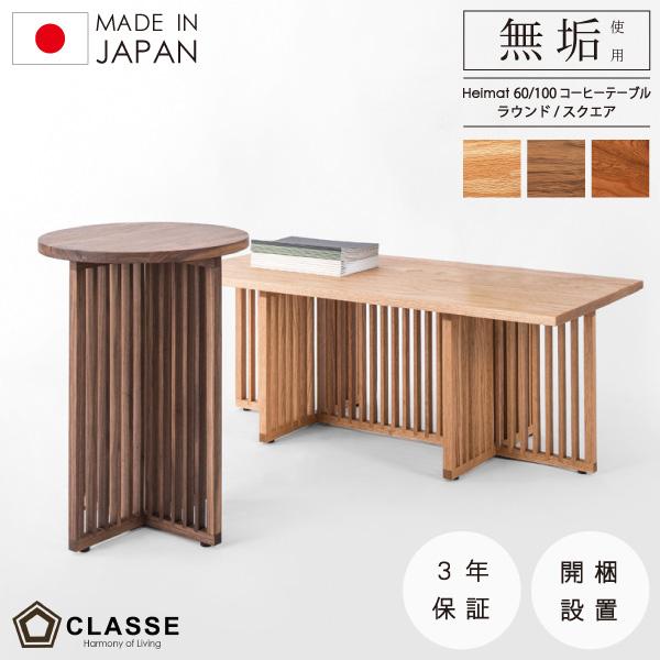 期間限定ポイント10倍 60cm 100cm 丸テーブル スクエアテーブル リビング 無垢 日本製 完成品 3年保証 木製 開梱設置 クラッセ ハイマート コーヒーテーブル
