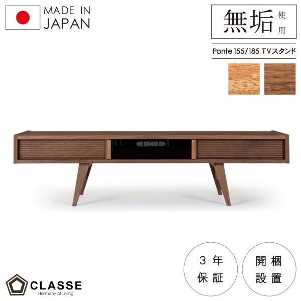 ウォールナット TVボード 155cm 収納 ポンテ 日本製 185cm TVスタンド クラッセ 期間限定ポイント10倍 無垢 3年保証 完成品 開梱設置