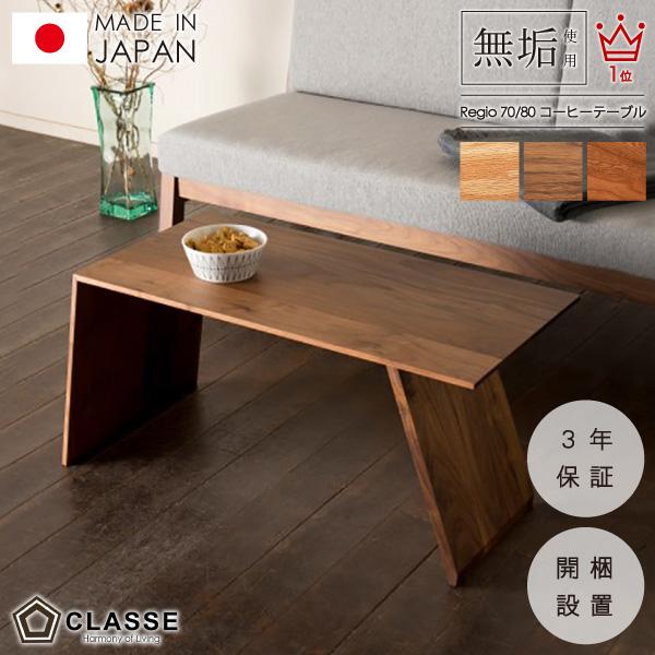 期間限定ポイント10倍 縦置き横置き センターテーブル サイドテーブル ウォールナット 日本製 3年保証 開梱設置 クラッセ リビングテーブル コーヒーテーブル【レギオ】