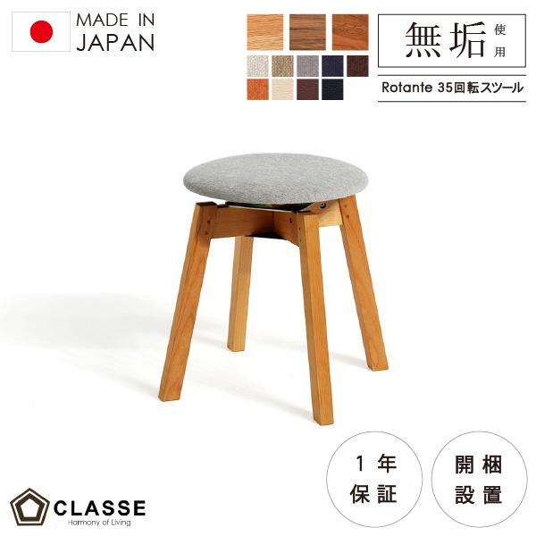 無垢 35cm スツール 1年保証 ロタンテ 完成品 回転 椅子 クラッセ リビング ウォールナット 日本製 開梱設置 木製 期間限定ポイント10倍