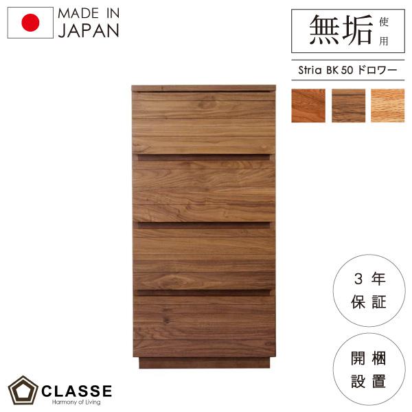無垢 50cm 収納 3年保証 ウォールナット 日本製 木製 クラッセ ドロワー オーク ウォールナット ストリア 完成品 サイドチェスト 期間限定ポイント10倍 開梱設置