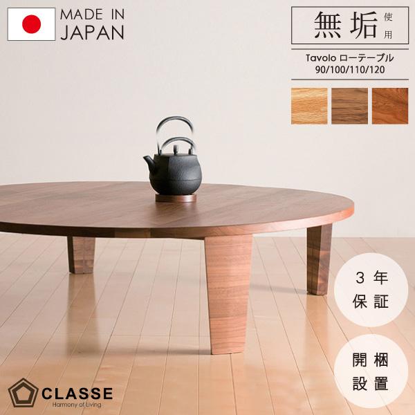 期間限定ポイント10倍 90cm 100cm 110cm 120cm 丸 テーブル リビング 無垢 日本製 完成品 3年保証 木製 開梱設置 クラッセ タボーロ ローテーブル