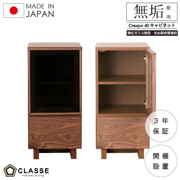 期間限定ポイント10倍 キャビネット 40cm 完成品 日本製 3年保証 木製 ウォールナット 収納 開梱設置【クレスポ】クラッセ
