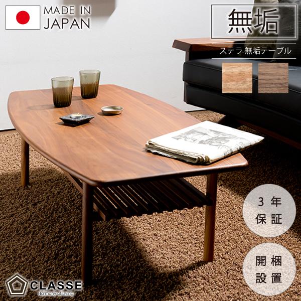 期間限定ポイント10倍 リビングテーブル ウォールナット 日本製 3年保証 開梱設置 120 クラッセ テーブル【ステラ 】