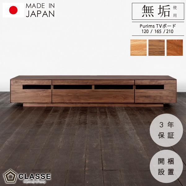 期間限定ポイント10倍 TVボード 120 165 210cm 無垢 日本製 3年保証 木製 ウォールナット 収納 開梱設置【プリームス】クラッセ