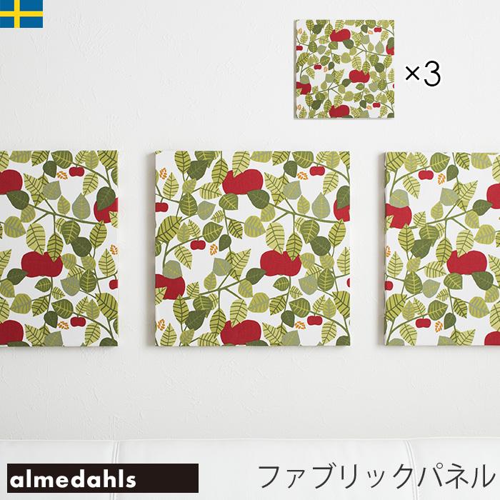 ファブリックパネル 41×41cm 北欧生地 Almedahls Apple アップル 3枚セット アルメダールス スウェーデン 北欧