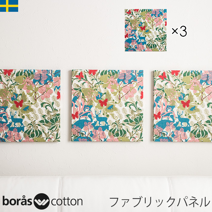 ファブリックパネル 41×41cm 北欧生地 Borascotton Djurtradgard 【ユートラドゴッド】 3枚セット ボラスコットン スウェーデン 北欧