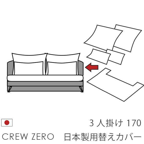 日本製 ソファカバー 替えカバー クルー・ゼロ 3人掛け(170cm幅)用セット クルーゼロ 座面と背面のカバー 受注生産品 通常宅配便