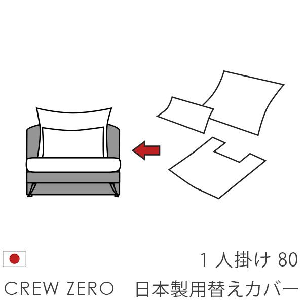 日本製 ソファカバー 替えカバー クルー・ゼロ 1人掛け(80cm幅)用セット クルーゼロ 座面と背面のカバー 受注生産品 通常宅配便