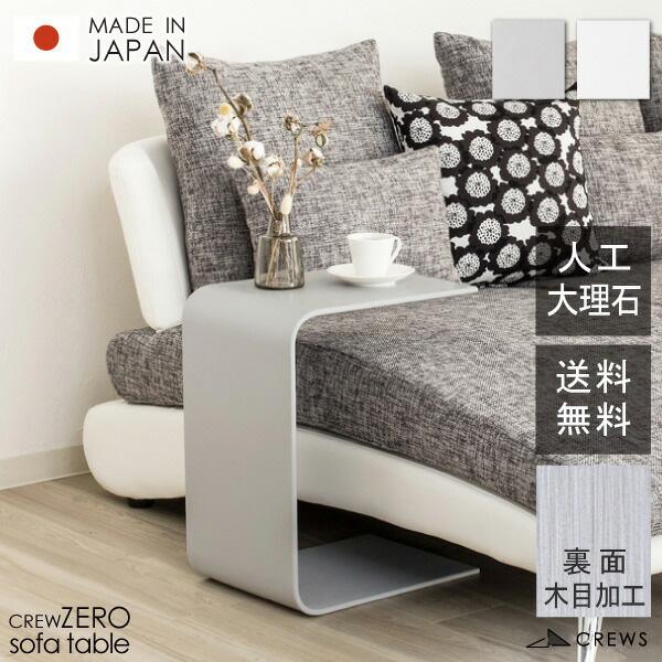 30cm テーブル サイドテーブル ソファテーブル ライトグレー 日本製 完成品 人工大理石 クルーゼロ