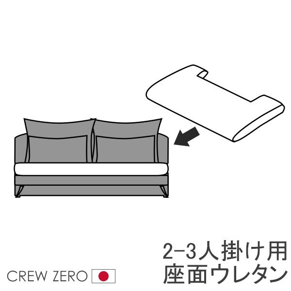 クルー・ゼロ日本製専用 交換用座面ウレタン 高密度 ソファ部分 120 140 170幅 通常宅配便 受注生産品