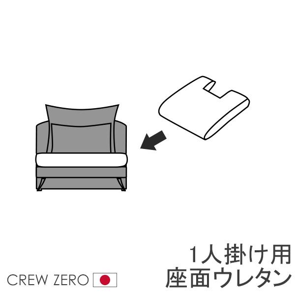 クルー・ゼロ日本製専用 交換用座面ウレタン 高密度 1人掛け部分 80幅 通常宅配便 受注生産品