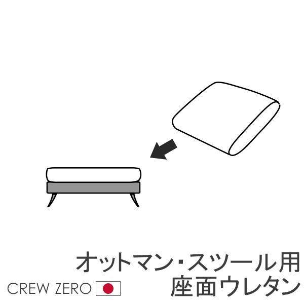 クルー・ゼロ日本製専用 交換用座面ウレタン 高密度 オットマン スツール 通常宅配便 受注生産品