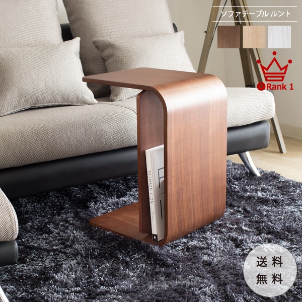 ソファテーブル サイドテーブル センターテーブル 完成品 木製「ルント」
