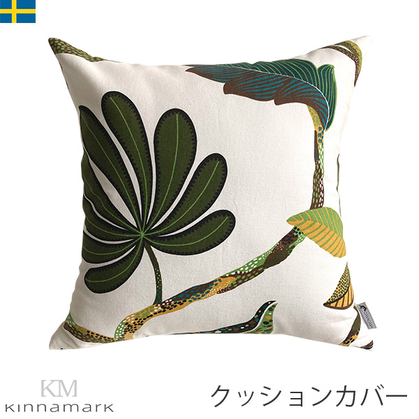 ギフト 新作 北欧生地を日本で縫製 クッションカバー 45×45 北欧生地 シナマーク Kinnamark TAHITI 北欧 タヒチ スウェーデン 日本縫製