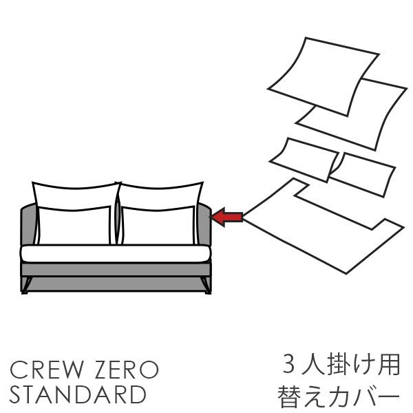 受注生産品 座面クッションと背面クッションのカバー クルー・ゼロスタンダード 3人掛け(165cm幅)用セット ソファカバー 替えカバー 通常宅配便