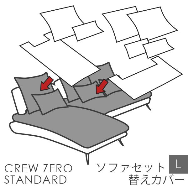 カバー 通常宅配便 替えカバー クルー・ゼロ スタンダード リート セットL(240cm幅)対応 座面と背面のカバー 受注生産品