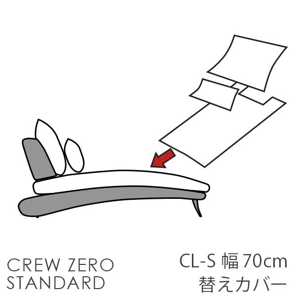 替えカバー シェーズロングS クルー・ゼロスタンダード ソファカバー 受注生産品通常宅配便 座面クッションと背面クッションのカバー