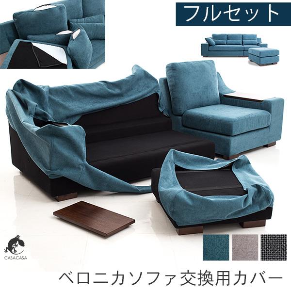 替えカバーセット ソファカバー ベロニカ専用 フルセット用 通常宅配便 座面と背面のカバー 受注生産品