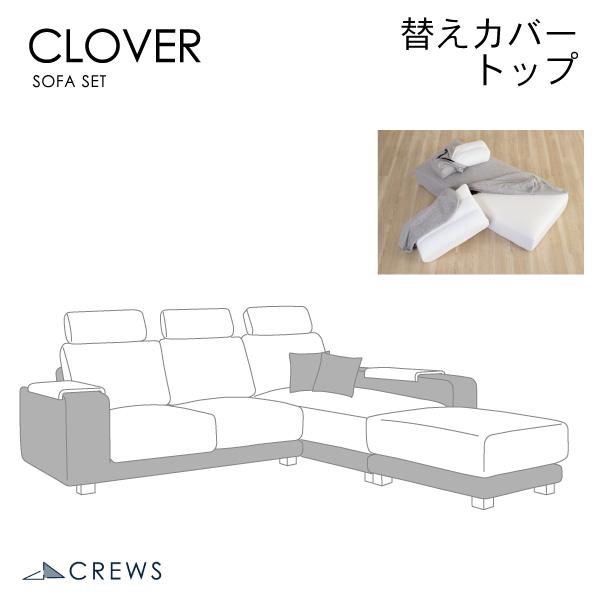 替えカバーセット ソファカバー クローバー専用 トップ用 通常宅配便 座面と背面のカバー 受注生産品