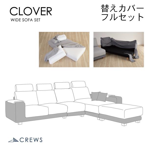 替えカバーセット ソファカバー クローバーワイド専用 フルセット 通常宅配便 受注生産品