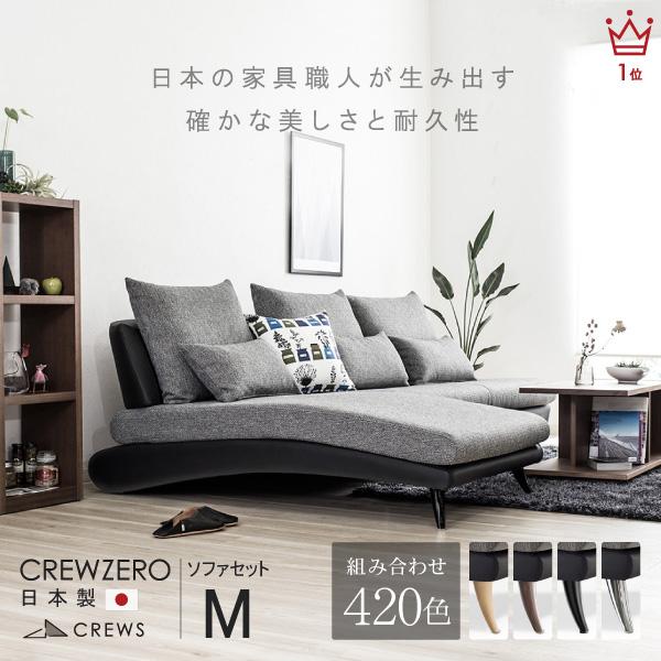 日本製 ソファセット クルー・ゼロ CREW ZERO 220(全幅220cm) 正規品 5年保証 開梱設置 ソファ ソファー カウチソファ 3人掛け L字 カウチソファー マルチカラー ファブリック レザー 合皮 布 リビング シンプル モダン csn