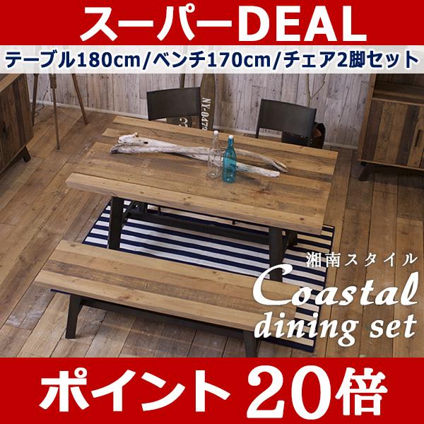 【スーパーDEALポイント20倍】COASTAL ダイニングテーブル180cm+ベンチ170cm+チェア2脚セット (古材 カフェ風 食卓テーブル 無垢材 西海岸 CASA HILS)
