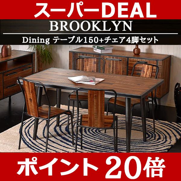 【スーパーDEALポイント20倍】BROOKLYN ダイニングテーブル150cm+チェア4脚 (ブルックリンスタイル 木製 カフェ風 アカシア材 無垢材 ウッドテーブル ヴィンテージ風 ニューヨーク カーサヒルズ)