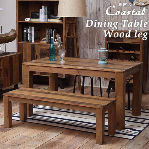 COASTALダイニングテーブル 西海岸スタイル 湘南スタイル ブルックリンスタイル