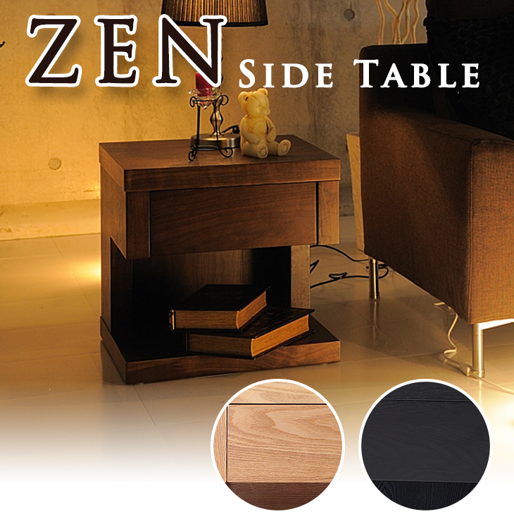 ベッドサイドテーブル リビングサイドテーブル ZENダークオーク (ナイトテーブル ベッド サイドテーブル 北欧家具 木製 引き出し 寝室 ベッドサイド 収納 リビング ローテーブル 家具)